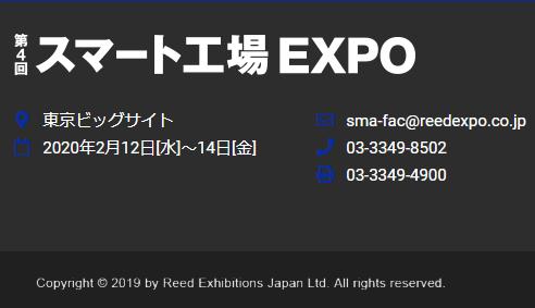 「第4回 スマート工場 EXPO」に出展致します。