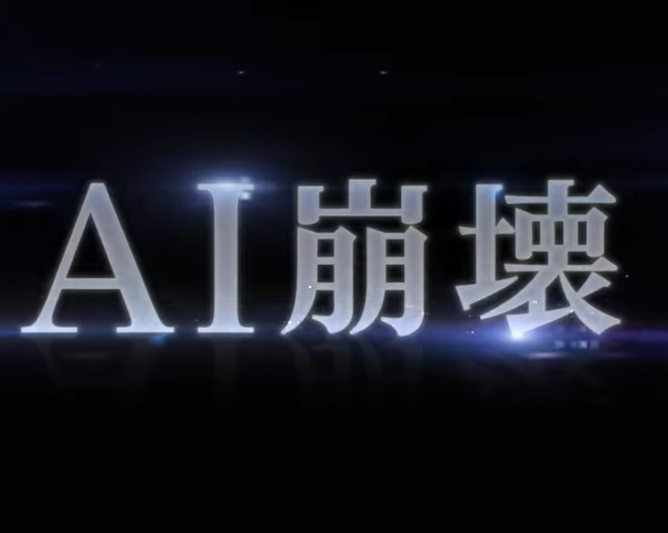 映画「AI崩壊」に登場するロボットとして弊社ロボットを貸出いたしました。