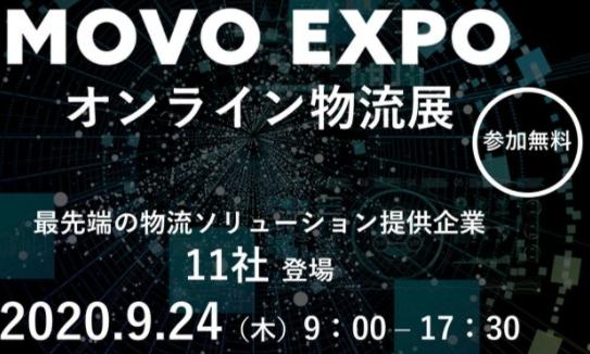 「MOVO EXPO オンライン物流展」へ出展致します。