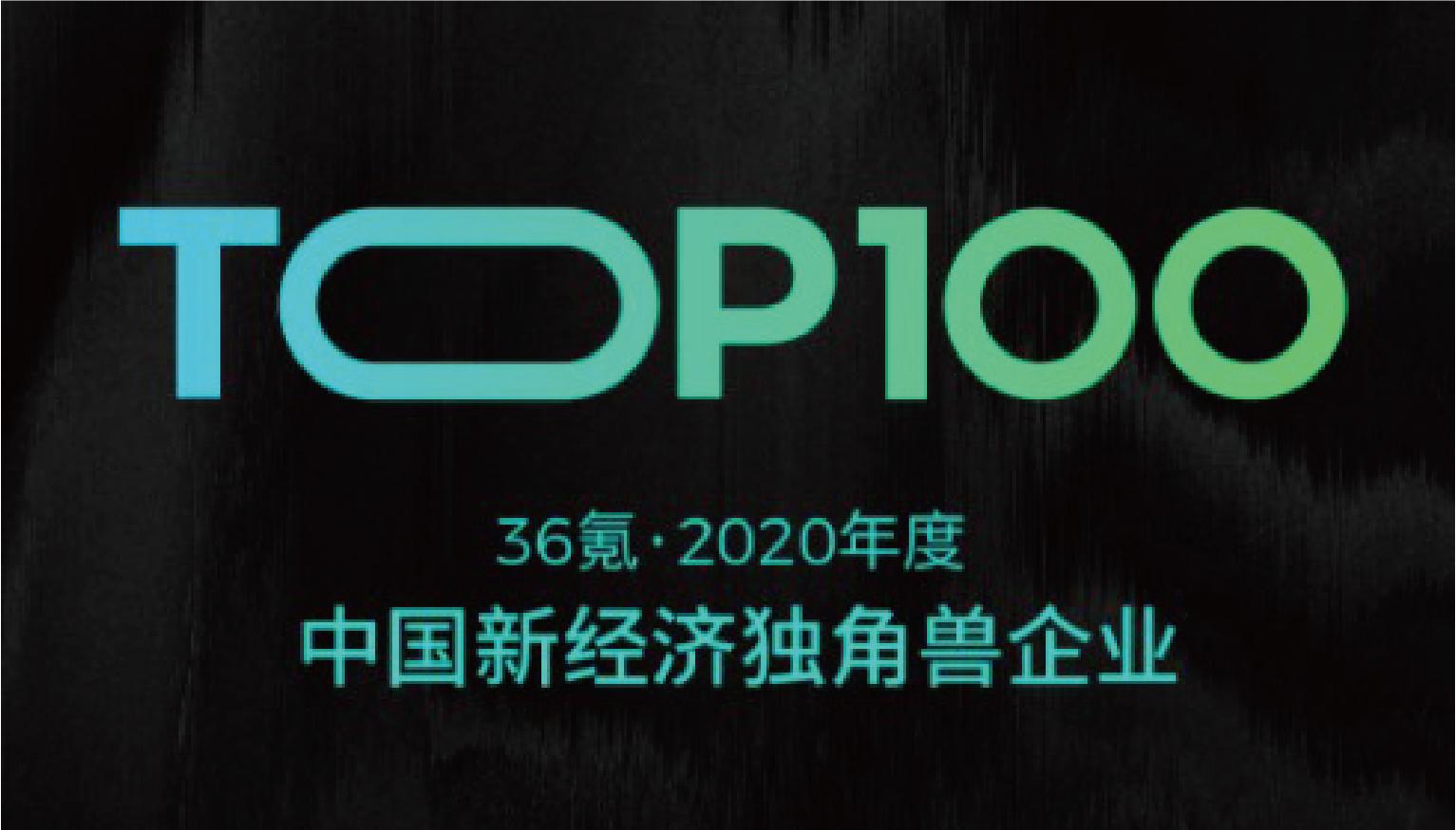 AMR(自律搬送ロボット)業界で唯一のノミネート</br>日本No.1シェアのギークプラス、36krが発表する</br>中国ユニコーン企業トップ100に選出!